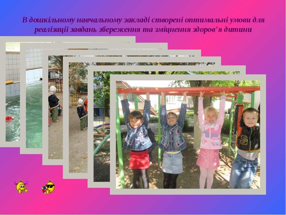 В дошкільному навчальному закладі створені оптимальні умови для реалізації за...