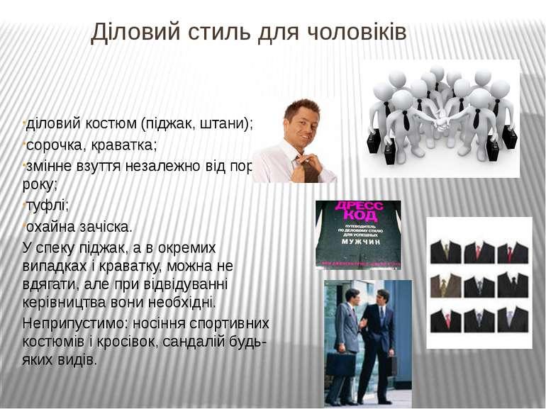 Діловий стиль для чоловіків діловий костюм (піджак, штани); сорочка, краватка...