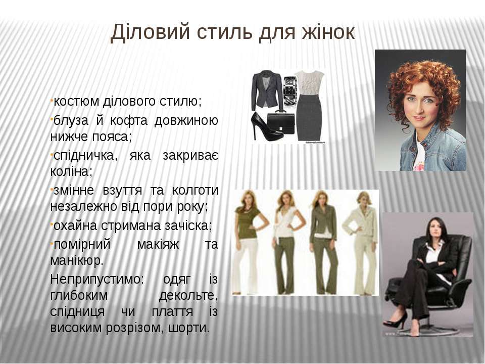 Діловий стиль для жінок костюм ділового стилю; блуза й кофта довжиною нижче п...