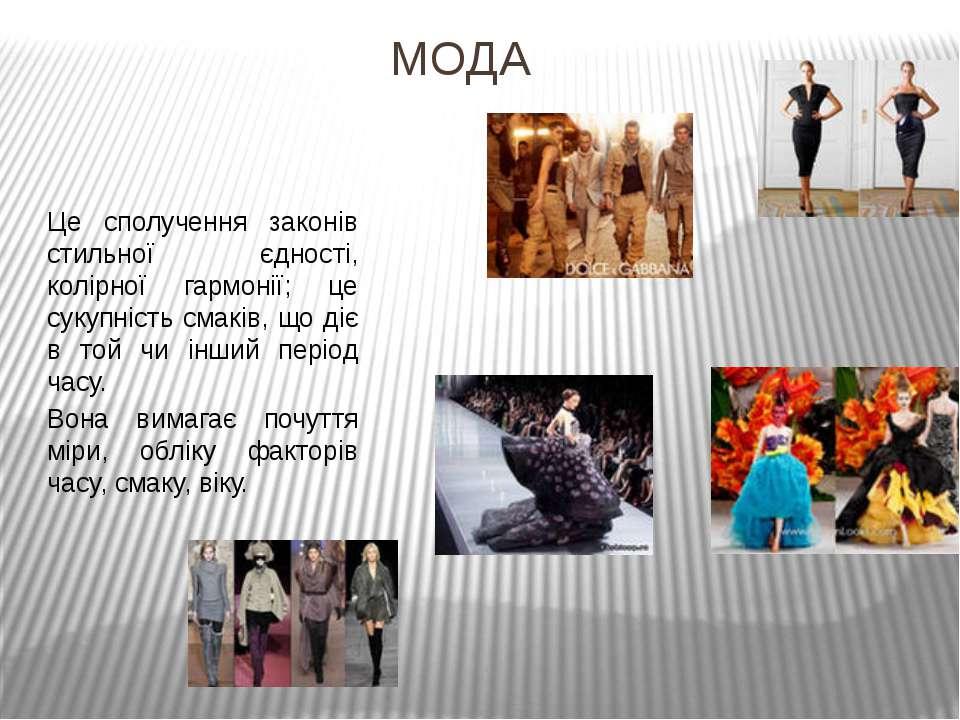 МОДА Це сполучення законів стильної єдності, колірної гармонії; це сукупність...