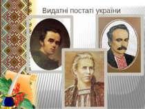 Видатні постаті україни