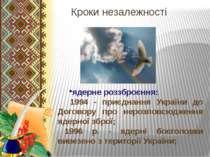Кроки незалежності ядерне роззброєння: 1994 - приєднання України до Договору ...