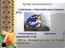 Кроки незалежності співпраця з Європейським Союзом (ЄС); налагодження відноси...