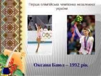 Перша олімпійська чемпіонка незалежної україни Оксана Баюл – 1992 рік