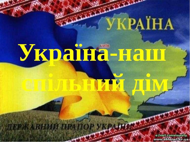 Україна-наш спільний дім