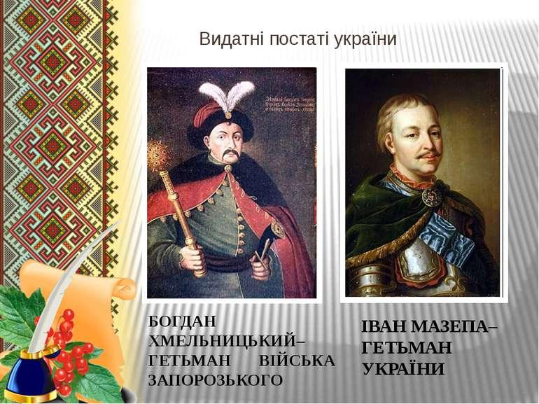 Видатні постаті україни БОГДАН ХМЕЛЬНИЦЬКИЙ– ГЕТЬМАН ВІЙСЬКА ЗАПОРОЗЬКОГО ІВА...