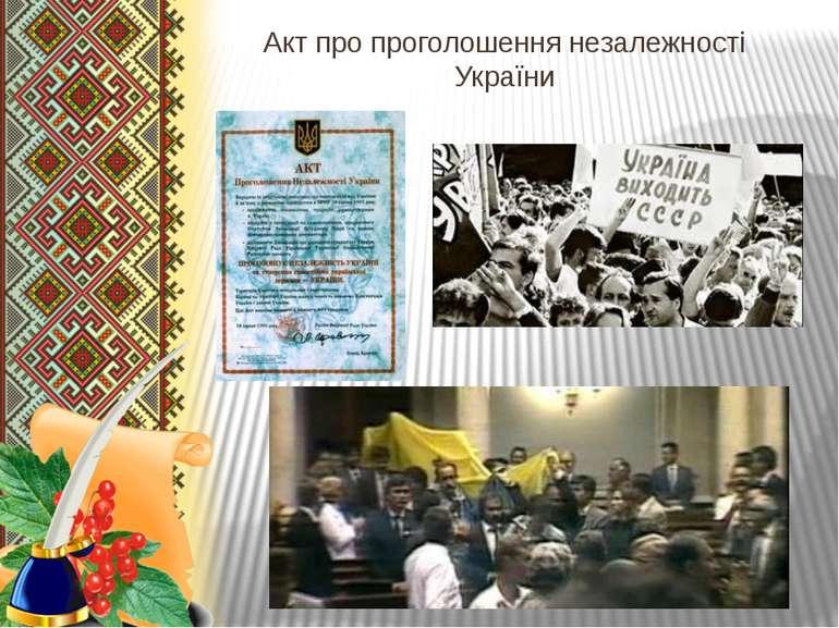 Акт про проголошення незалежності України