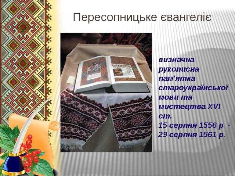 Пересопницьке євангеліє визначна рукописна пам'ятка староукраїнської мови та ...