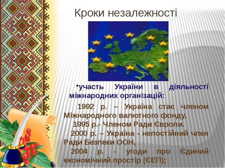 Кроки незалежності участь України в діяльності міжнародних організацій: 1992 ...