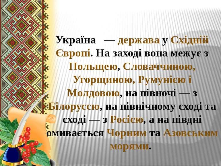 Україна — держава у Східній Європі. На заході вона межує з Польщею, Словаччи...