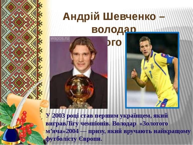 """Андрій Шевченко – володар """"Золотого м'яча"""" У 2003 році став першим українцем,..."""