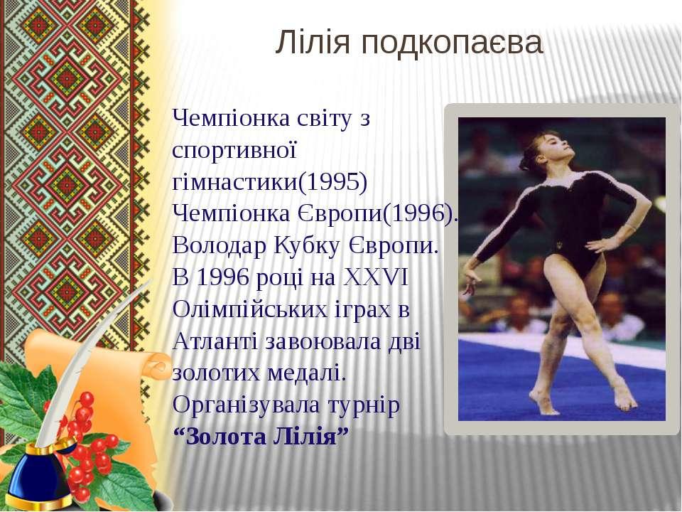Чемпіонка світу з спортивної гімнастики(1995) Чемпіонка Європи(1996). Володар...