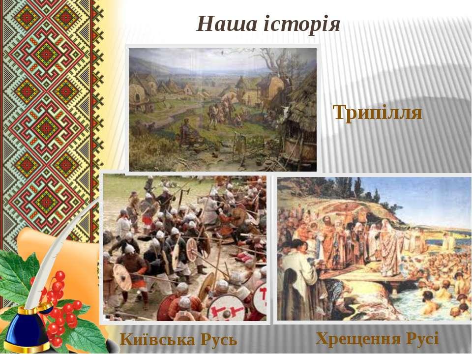 Наша історія Київська Русь Хрещення Русі Трипілля