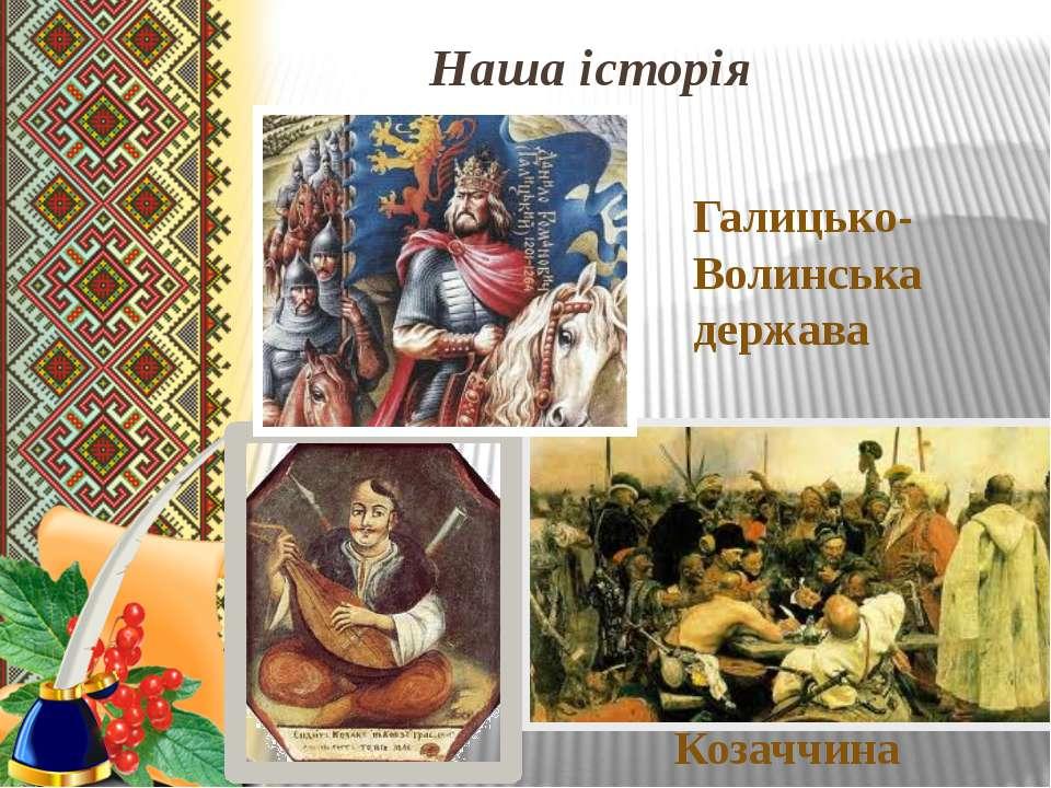 Наша історія Козаччина Галицько- Волинська держава