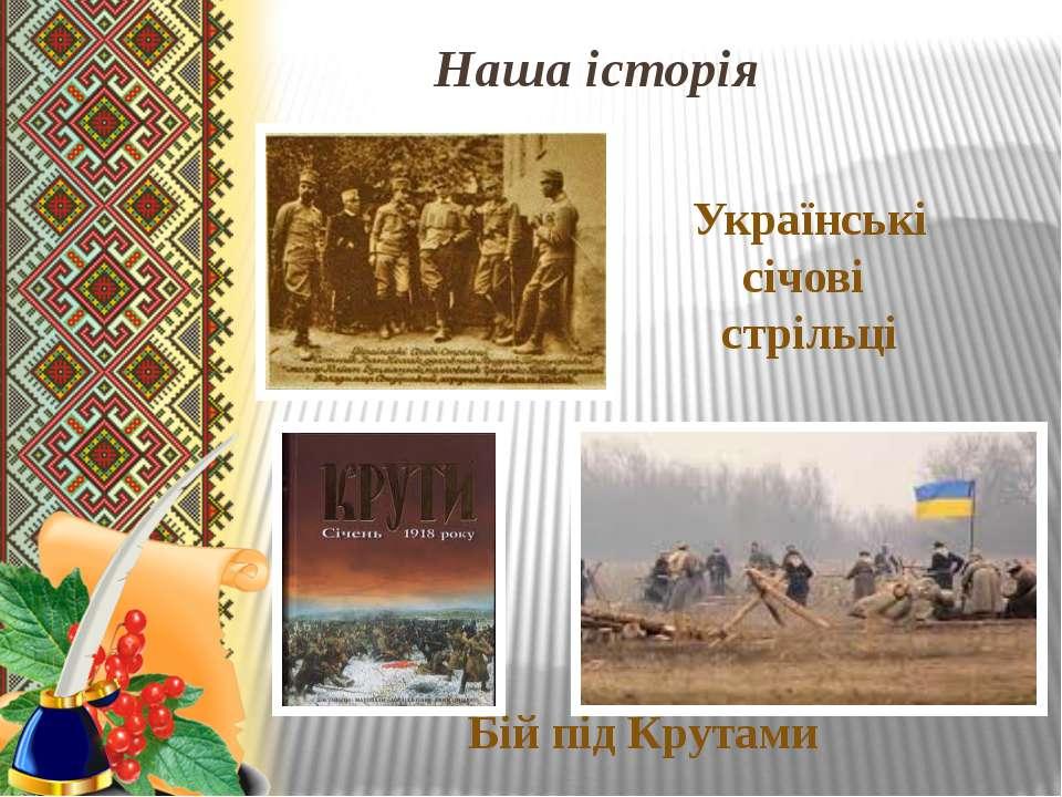 Наша історія Бій під Крутами Українські січові стрільці