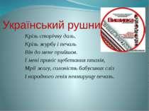 Український рушник Крізь сторічну даль, Крізь журбу і печаль Він до мене прий...