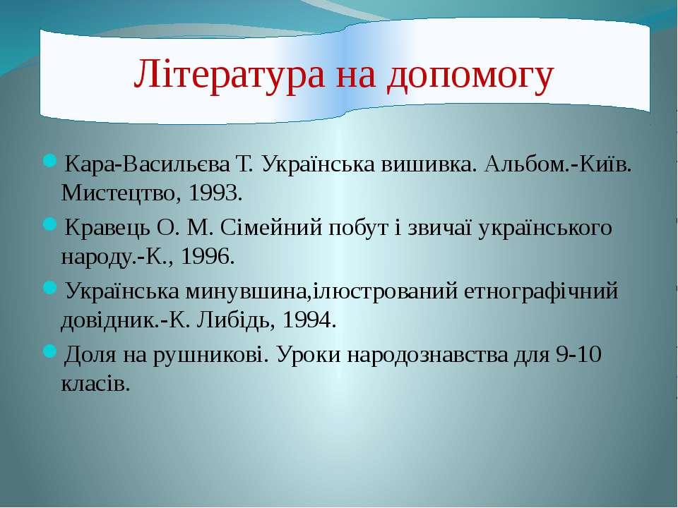 Кара-Васильєва Т. Українська вишивка. Альбом.-Київ. Мистецтво, 1993. Кравець ...