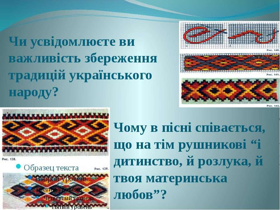 Чи усвідомлюєте ви важливість збереження традицій українського народу? Чому в...
