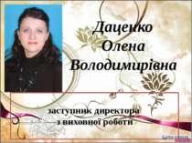 Даценко Олена Володимирівна заступник директора з виховної роботи
