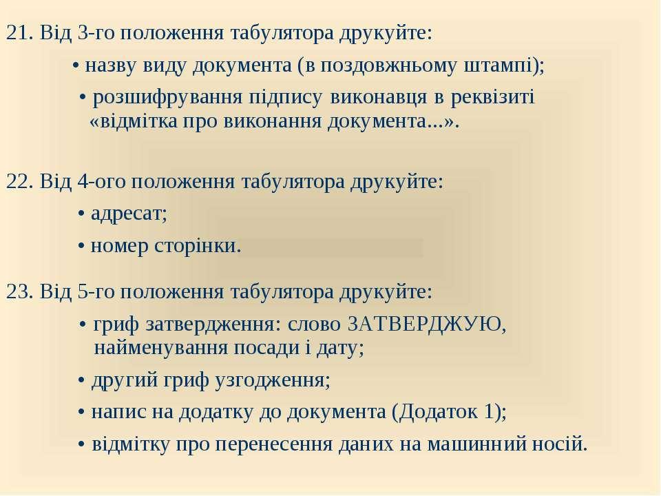 21. Від 3-го положення табулятора друкуйте: • назву виду документа (в поздовж...