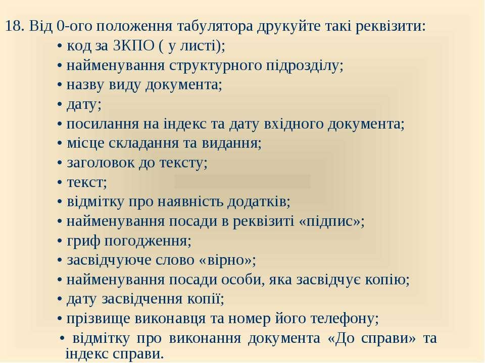 18. Від 0-ого положення табулятора друкуйте такі реквізити: • код за ЗКПО ( у...