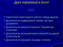 Друк інформації в Excel Цілі: Навчитися переглядати роботу перед друком Дізна...