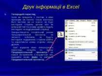 Друк інформації в Excel Попередній перегляд Коли ви працюєте з листом, в вікн...