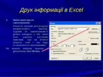 Друк інформації в Excel Зміна принтера по замовчуванню. Більшість програм для...