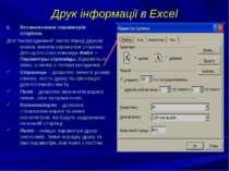 """Друк інформації в Excel Встановлення параметрів сторінок. Для """"налагодження"""" ..."""