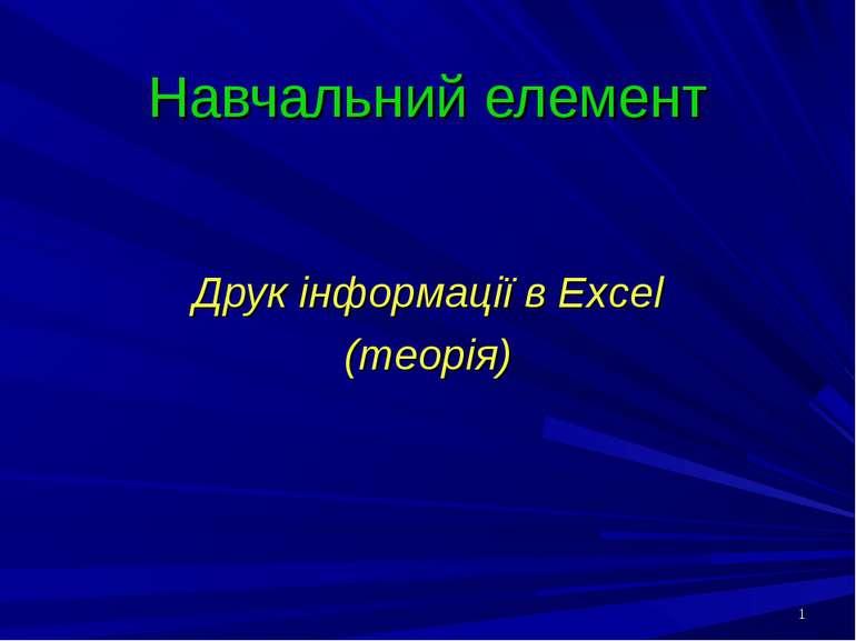 Навчальний елемент Друк інформації в Excel (теорія)