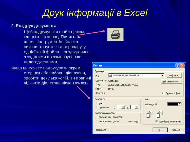 Друк інформації в Excel 2. Роздрук документа. Щоб надрукувати файл цілком, кл...
