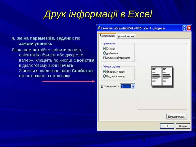 Друк інформації в Excel 4. Зміна параметрів, заданих по замовчуванню. Якщо ва...