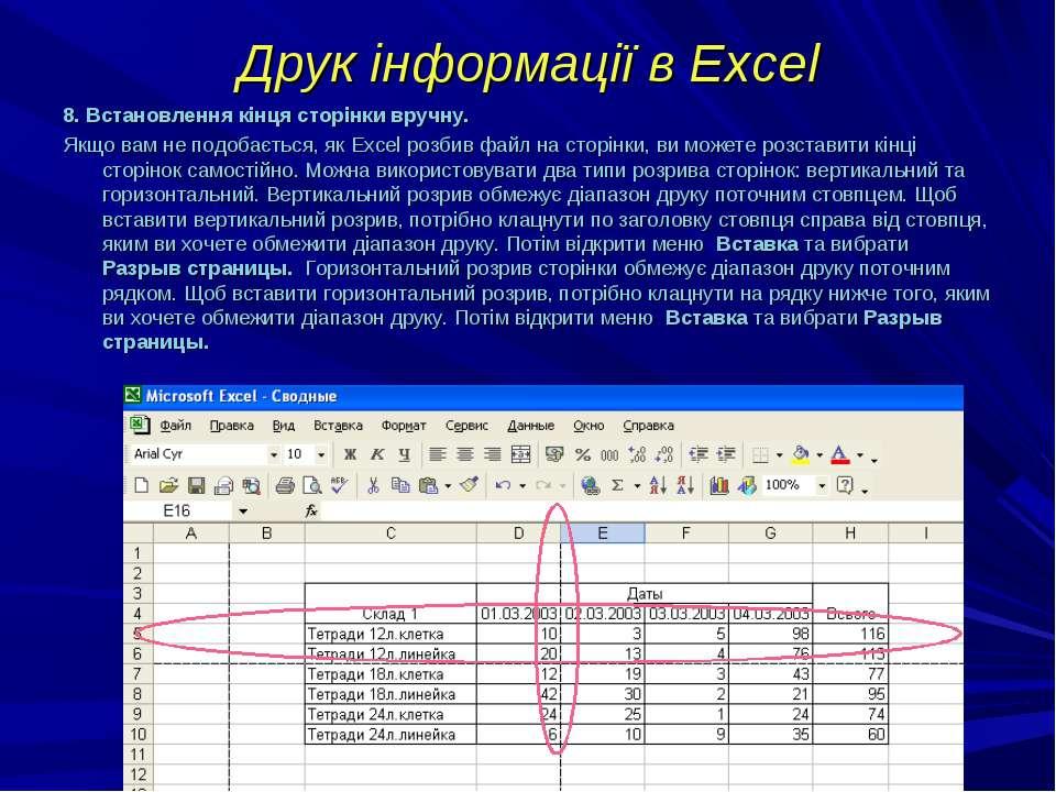 Друк інформації в Excel 8. Встановлення кінця сторінки вручну. Якщо вам не по...