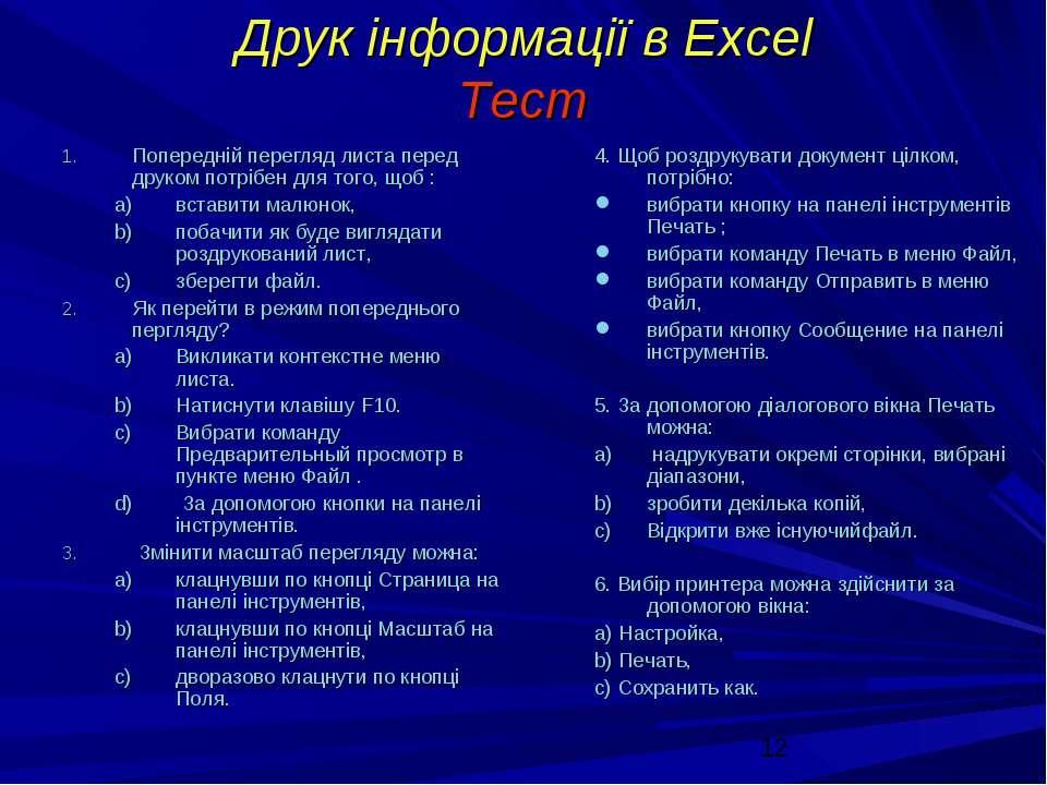 Друк інформації в Excel Тест Попередній перегляд листа перед друком потрібен ...