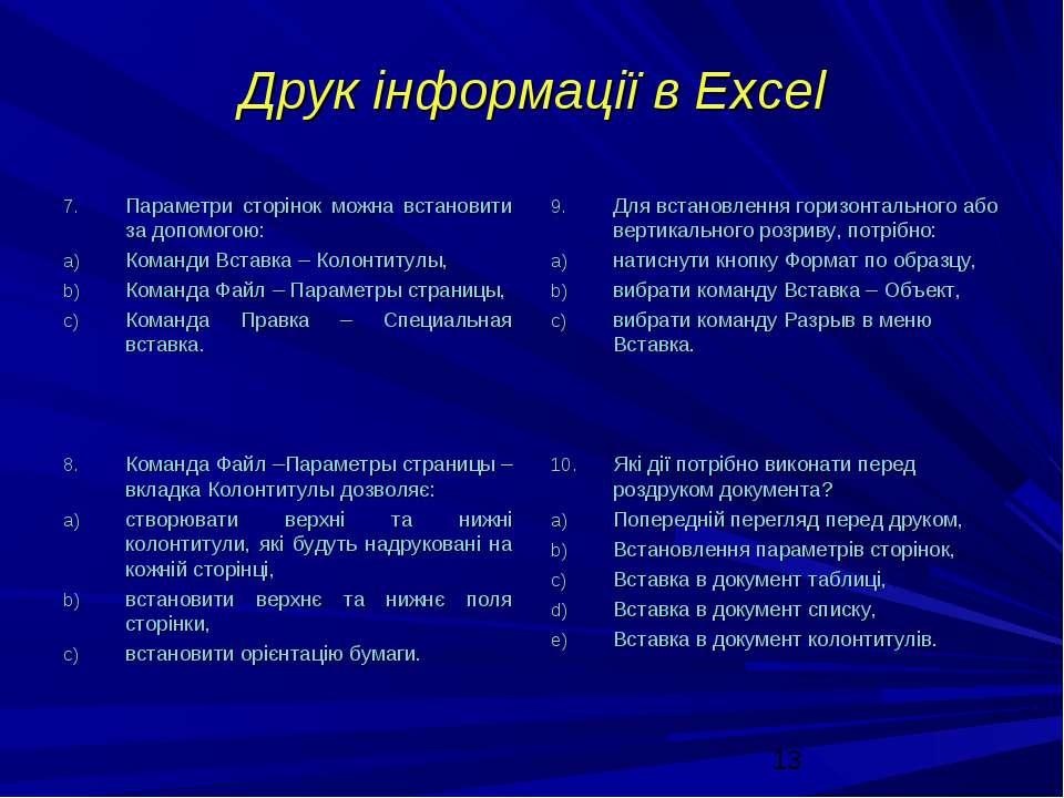 Друк інформації в Excel Параметри сторінок можна встановити за допомогою: Ком...