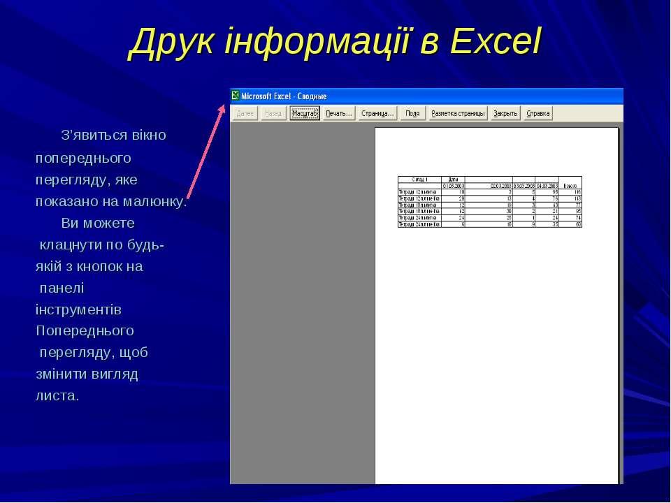 Друк інформації в Excel З'явиться вікно попереднього перегляду, яке показано ...