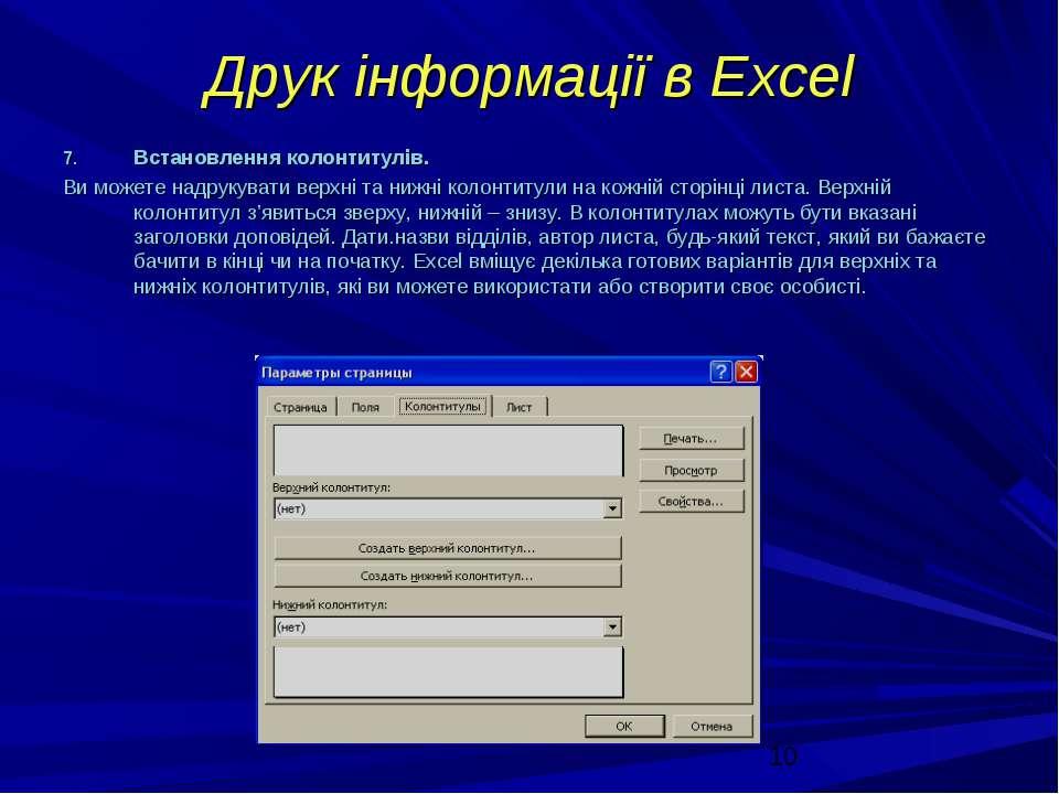 Друк інформації в Excel Встановлення колонтитулів. Ви можете надрукувати верх...