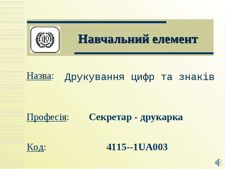 Навчальний елемент Друкування цифр та знаків Назва: Секретар - друкарка Профе...