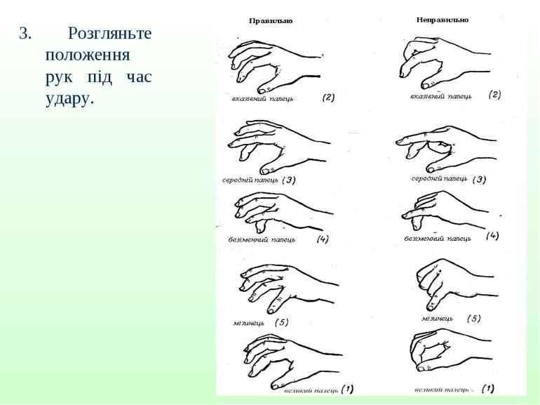 3. Розгляньте положення рук під час удару.