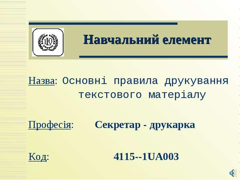 Навчальний елемент Основні правила друкування текстового матеріалу Назва: Сек...