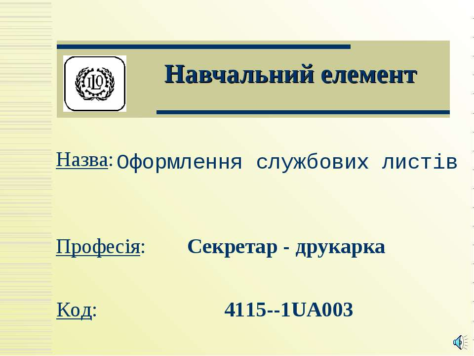 Навчальний елемент Оформлення службових листів Назва: Секретар - друкарка Про...