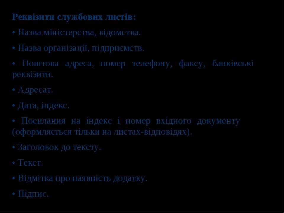 Реквізити службових листів: • Назва міністерства, відомства. • Назва організа...