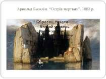 """Арнольд Бьоклін. """"Острів мертвих"""". 1883 р."""