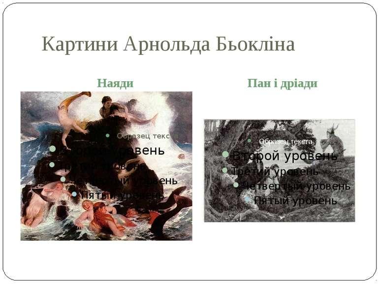Картини Арнольда Бьокліна Наяди Пан і дріади