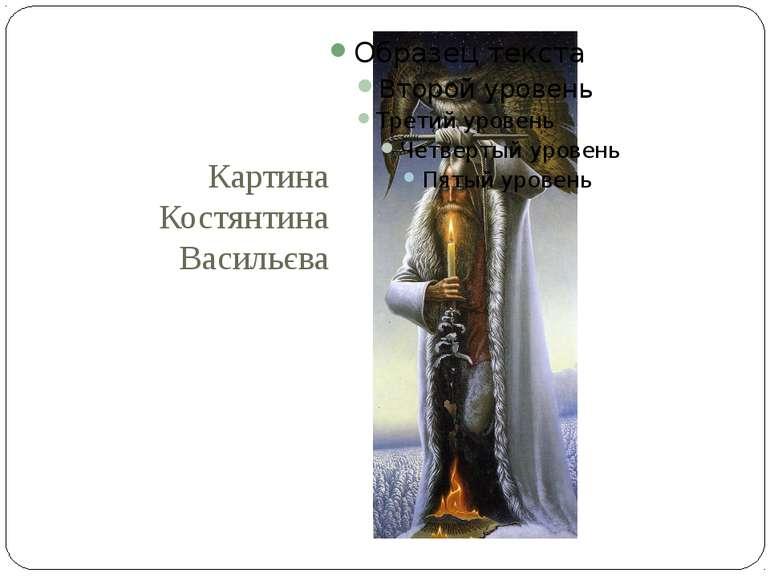 Картина Костянтина Васильєва