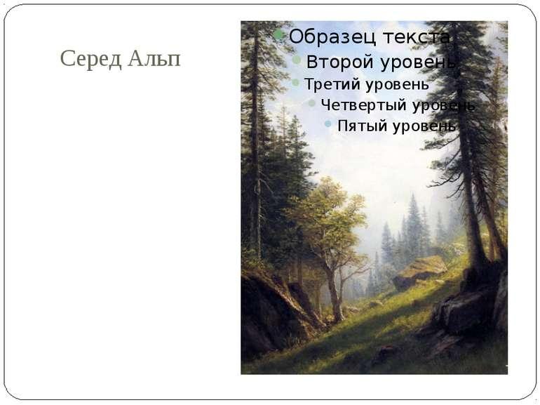 Серед Альп