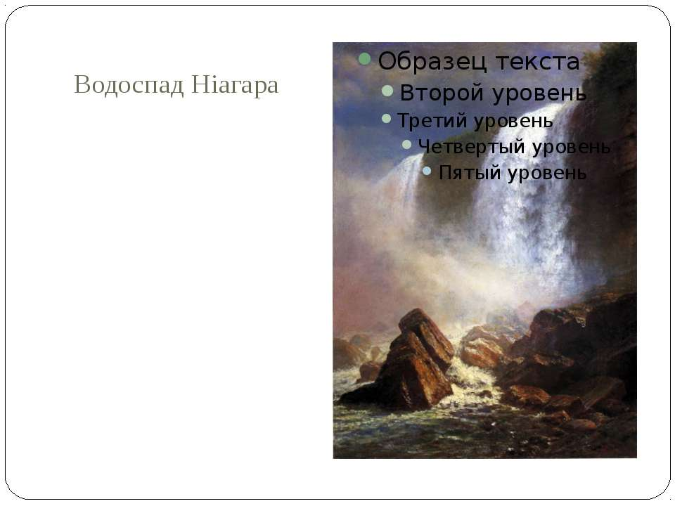 Водоспад Ніагара