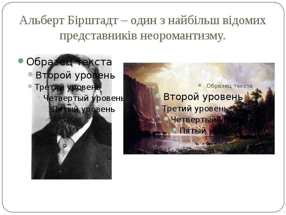 Альберт Бірштадт – один з найбільш відомих представників неоромантизму.