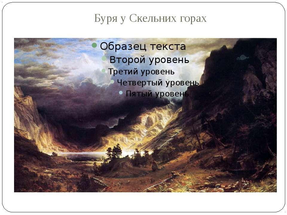 Буря у Скельних горах