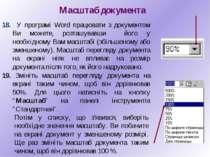 Масштаб документа 18. У програмі Word працювати з документом Ви можете, розта...